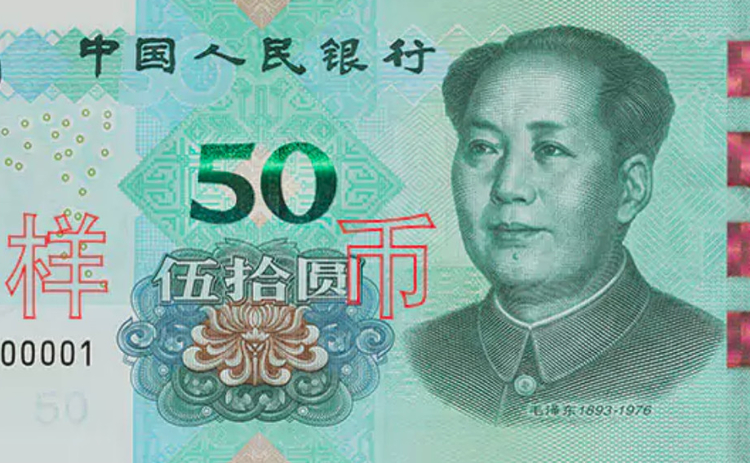 New 50 yuan note