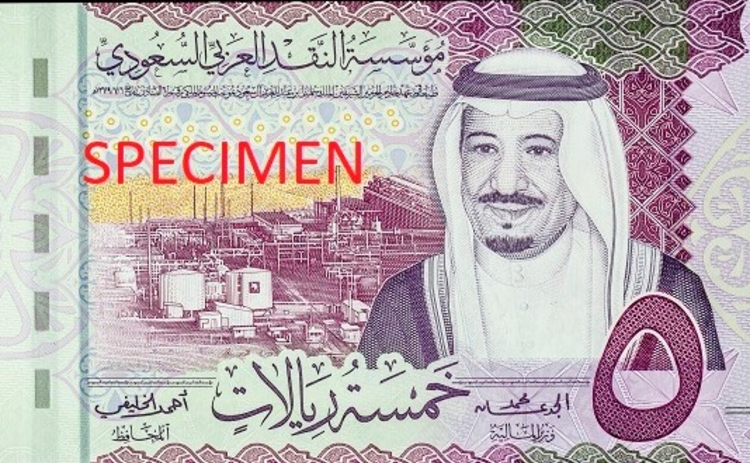 Five riyal note