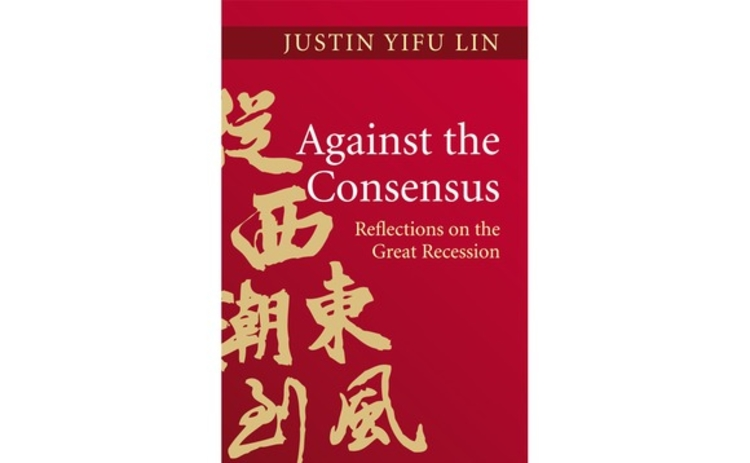 Against the Consensus by Justin Yifu Lin